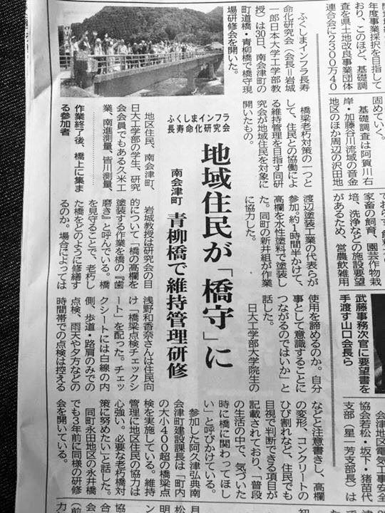 福島建設工業新聞記事_南会津橋守2016